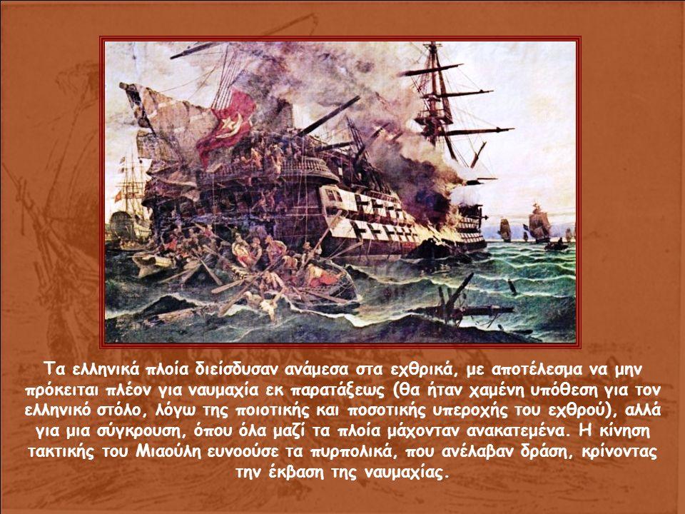 Τα ελληνικά πλοία διείσδυσαν ανάμεσα στα εχθρικά, με αποτέλεσμα να μην πρόκειται πλέον για ναυμαχία εκ παρατάξεως (θα ήταν χαμένη υπόθεση για τον ελληνικό στόλο, λόγω της ποιοτικής και ποσοτικής υπεροχής του εχθρού), αλλά για μια σύγκρουση, όπου όλα μαζί τα πλοία μάχονταν ανακατεμένα.