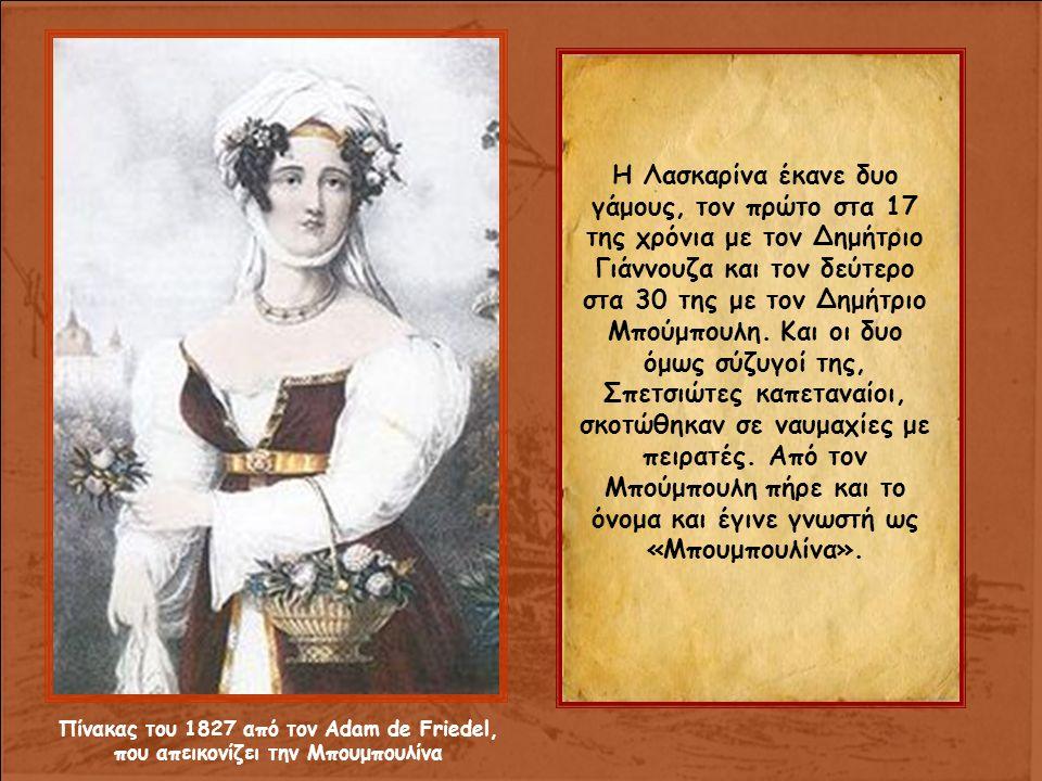 Πηγές: http://ellinon-anavasis.blogspot.gr http://www.chioshistory.gr http://el.wikipedia.org http://www.sansimera.gr