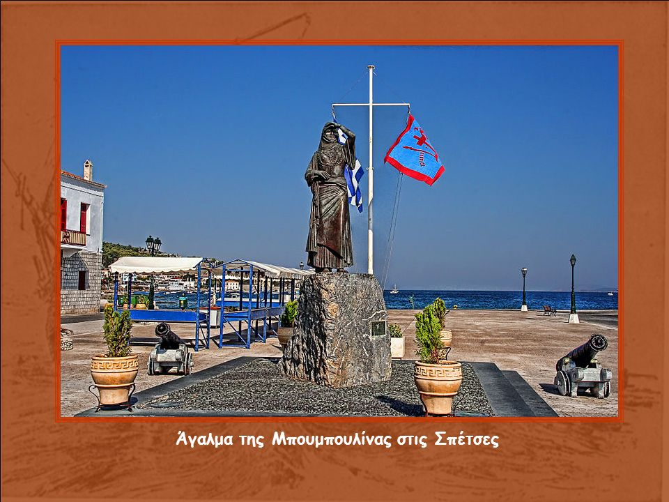 Άγαλμα της Μπουμπουλίνας στις Σπέτσες