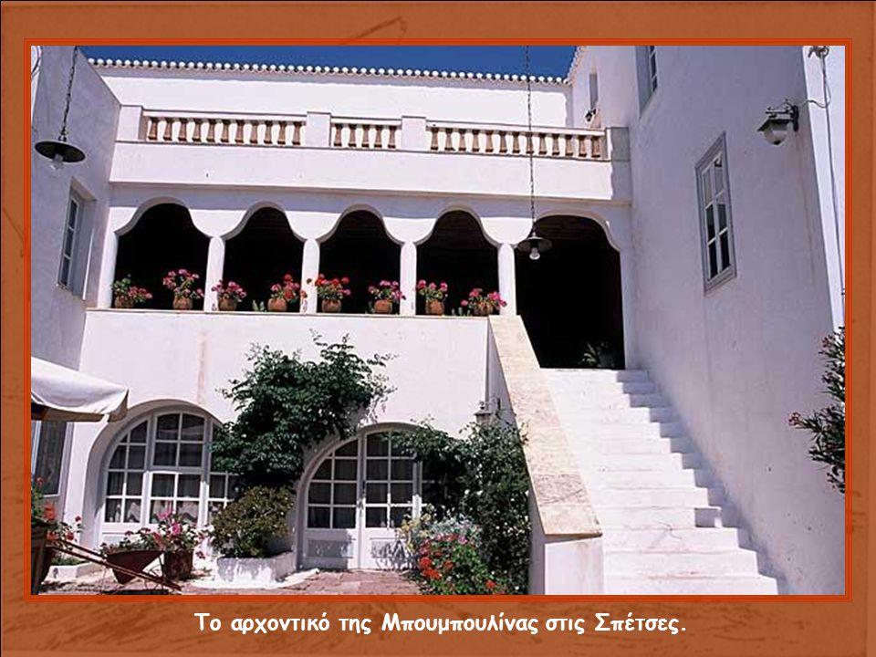 Μετά την Πελοπόννησο και τη Στερεά Ελλάδα επαναστάτησαν και τα νησιά του Αιγαίου Απρίλιος 1821 Σπέτσες Μπουμπουλίνα Ύδρα