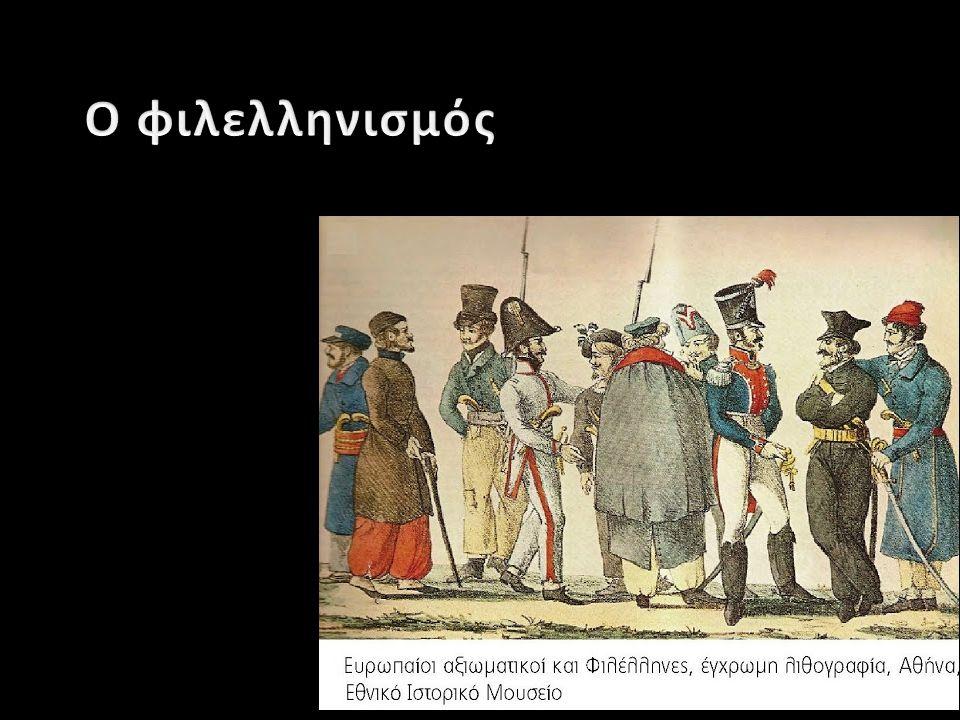 Αντίκτυπος της Επανάστασης στην Ευρώπη Φιλελληνικές επιτροπές Ενίσχυση με υλικά μέσα Ενεργός συμμετοχή στον Αγώνα Καλλιτεχνική παραγωγή Την Επανάσταση υποστήριζαν οι πολίτες, όχι οι κυβερνήσεις