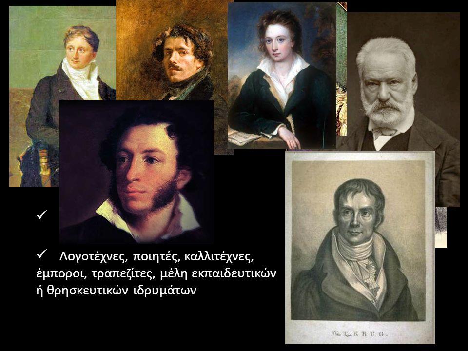 Φιλέλληνες Ρομαντικοί ιδεαλιστές Λάτρεις της αρχαίας Ελλάδας Πρώην στρατιωτικοί Διωκόμενοι επαναστάτες Λογοτέχνες, ποιητές, καλλιτέχνες, έμποροι, τραπεζίτες, μέλη εκπαιδευτικών ή θρησκευτικών ιδρυμάτων