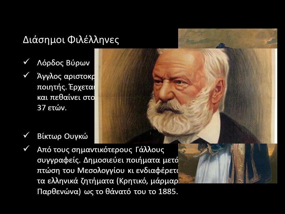 Διάσημοι Φιλέλληνες Λόρδος Βύρων Άγγλος αριστοκράτης και ρομαντικός ποιητής.