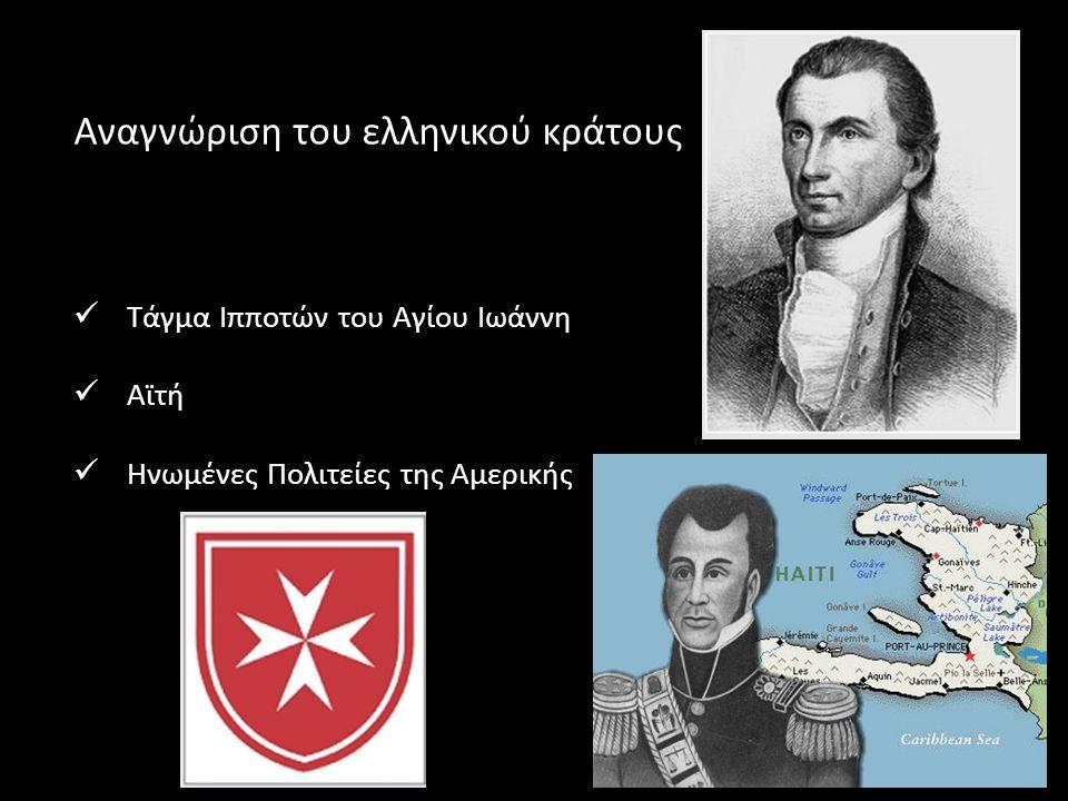Αναγνώριση του ελληνικού κράτους Τάγμα Ιπποτών του Αγίου Ιωάννη Αϊτή Ηνωμένες Πολιτείες της Αμερικής