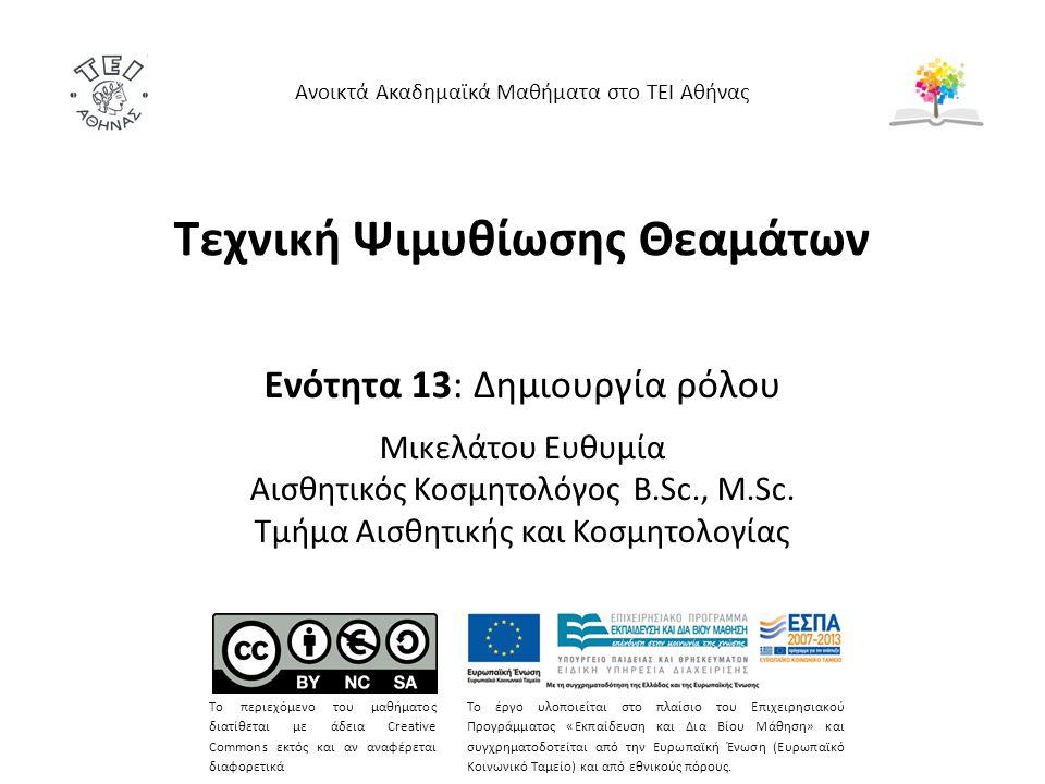 Τεχνική Ψιμυθίωσης Θεαμάτων Ενότητα 13: Δημιουργία ρόλου Μικελάτου Ευθυμία Αισθητικός Κοσμητολόγος B.Sc., M.Sc. Τμήμα Αισθητικής και Κοσμητολογίας Ανο