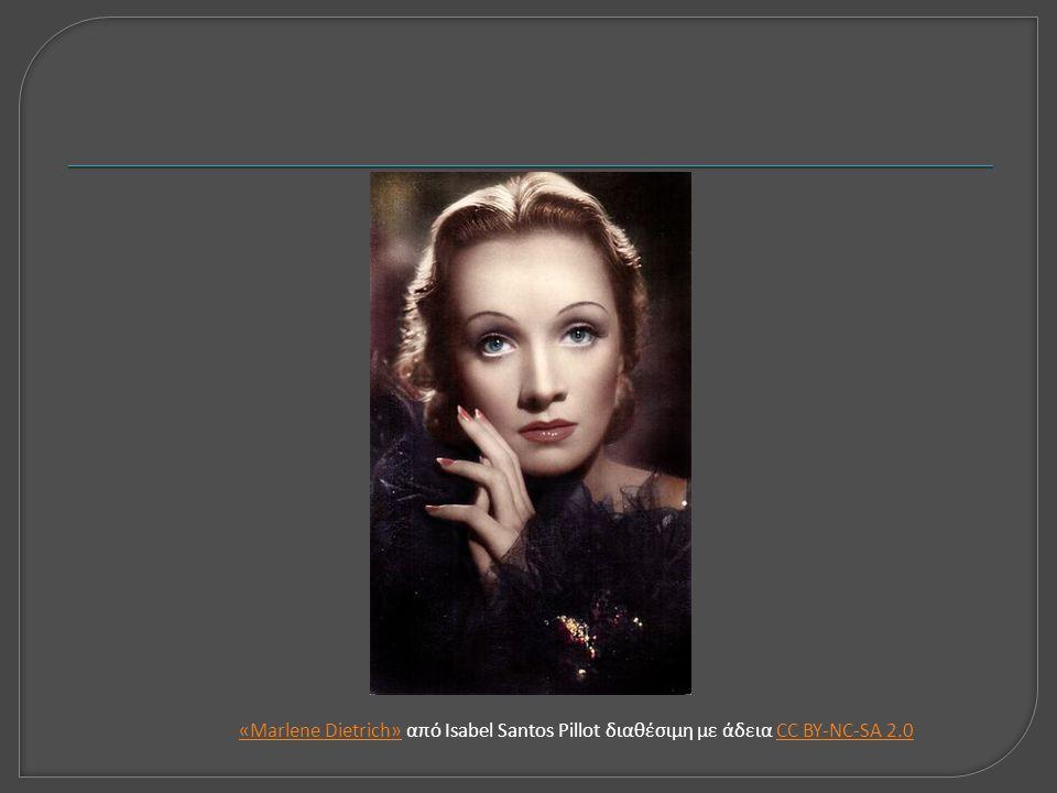 «Marlene Dietrich»«Marlene Dietrich» από Isabel Santos Pillot διαθέσιμη με άδεια CC BY-NC-SA 2.0CC BY-NC-SA 2.0