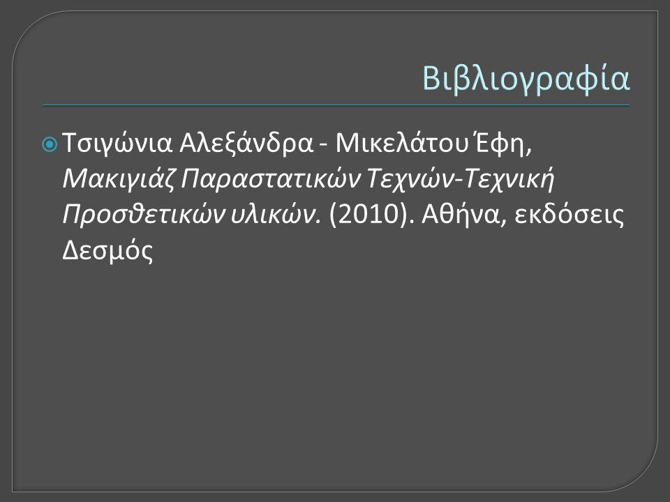  Τσιγώνια Αλεξάνδρα - Μικελάτου Έφη, Μακιγιάζ Παραστατικών Τεχνών-Τεχνική Προσθετικών υλικών. (2010). Αθήνα, εκδόσεις Δεσμός
