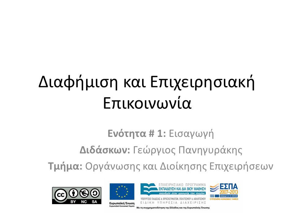Διαφήμιση και Επιχειρησιακή Επικοινωνία Ενότητα # 1: Εισαγωγή Διδάσκων: Γεώργιος Πανηγυράκης Τμήμα: Οργάνωσης και Διοίκησης Επιχειρήσεων