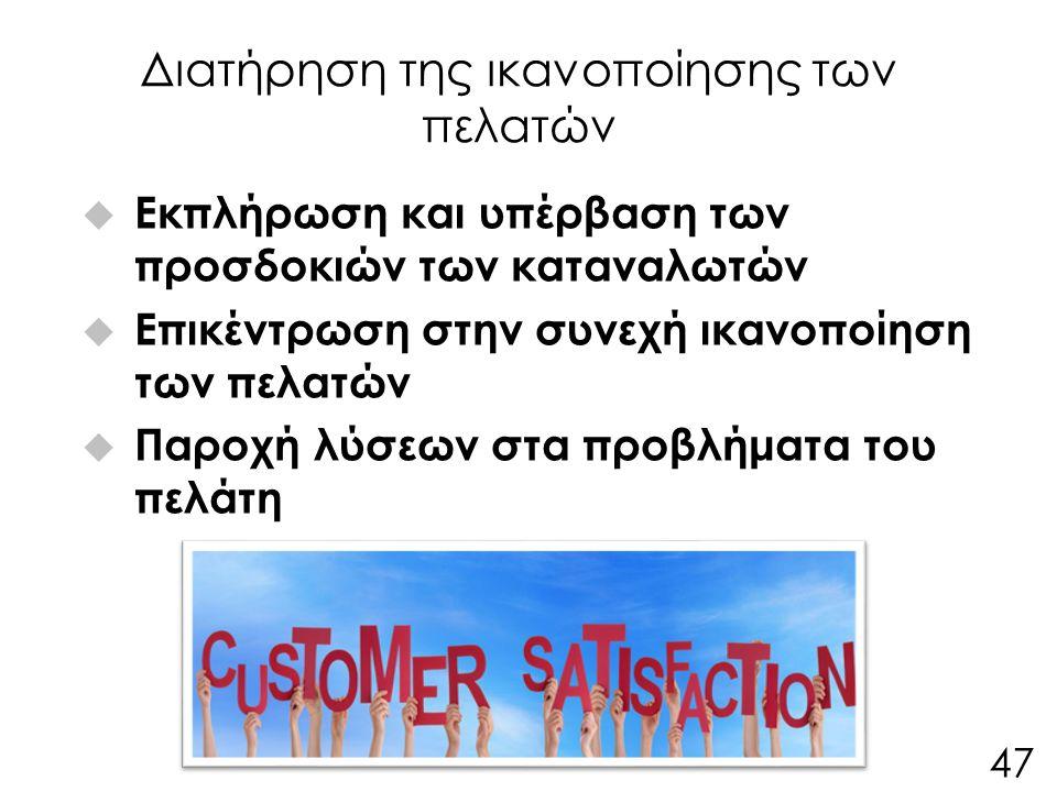 Διατήρηση της ικανοποίησης των πελατών  Εκπλήρωση και υπέρβαση των προσδοκιών των καταναλωτών  Επικέντρωση στην συνεχή ικανοποίηση των πελατών  Παροχή λύσεων στα προβλήματα του πελάτη 47