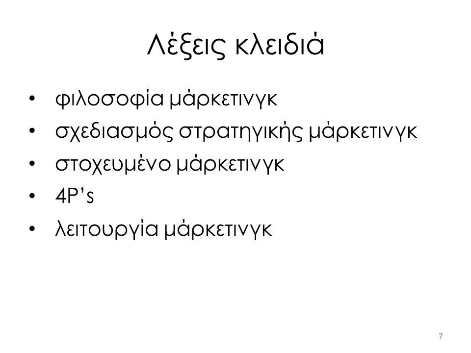 ΚΑΤΑΡΕΥΣΗ 88