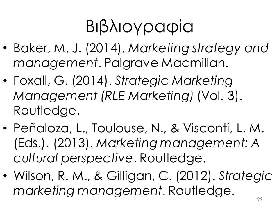 Βιβλιογραφία Baker, M. J. (2014). Marketing strategy and management.