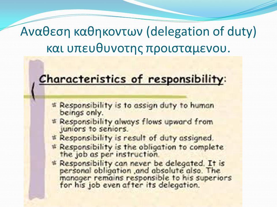 Αναθεση καθηκοντων (delegation of duty) και υπευθυνοτης προισταμενου.