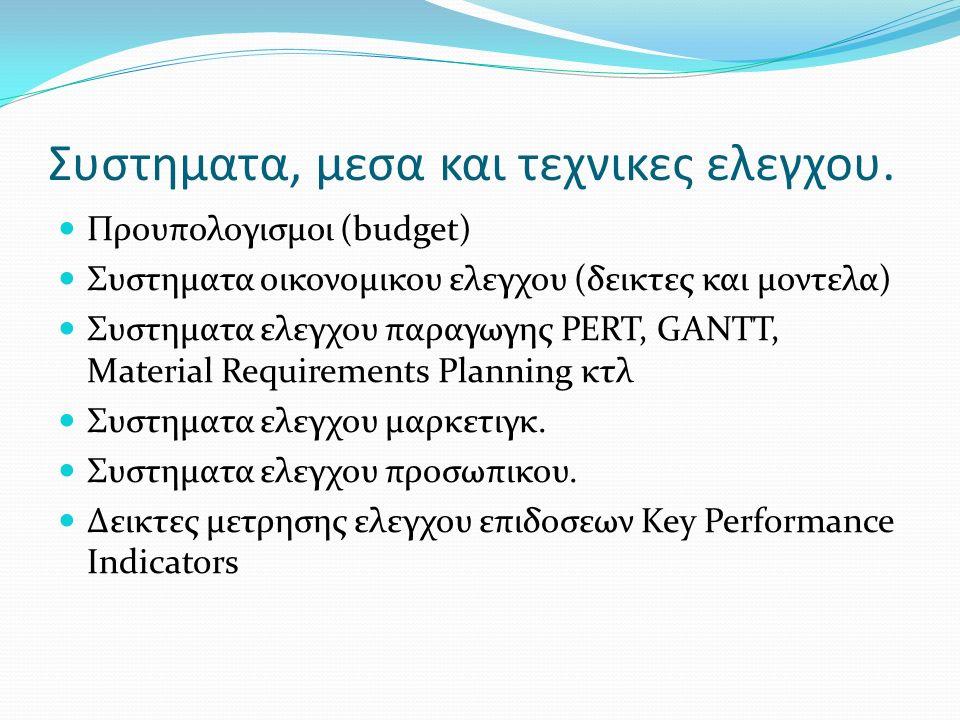 Συστηματα, μεσα και τεχνικες ελεγχου. Προυπολογισμοι (budget) Συστηματα οικονομικου ελεγχου (δεικτες και μοντελα) Συστηματα ελεγχου παραγωγης PERT, GA
