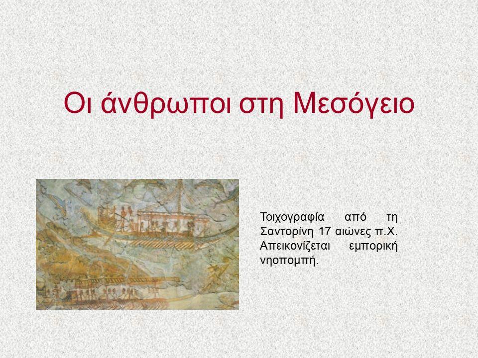 Οι άνθρωποι στη Μεσόγειο Τοιχογραφία από τη Σαντορίνη 17 αιώνες π.Χ.