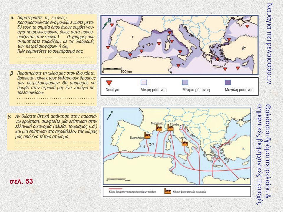 Ναυάγια πετρελαιοφόρων Θαλάσσιοι δρόμοι πετρελαίου & σημαντικές βιομηχανικές περιοχές σελ. 53