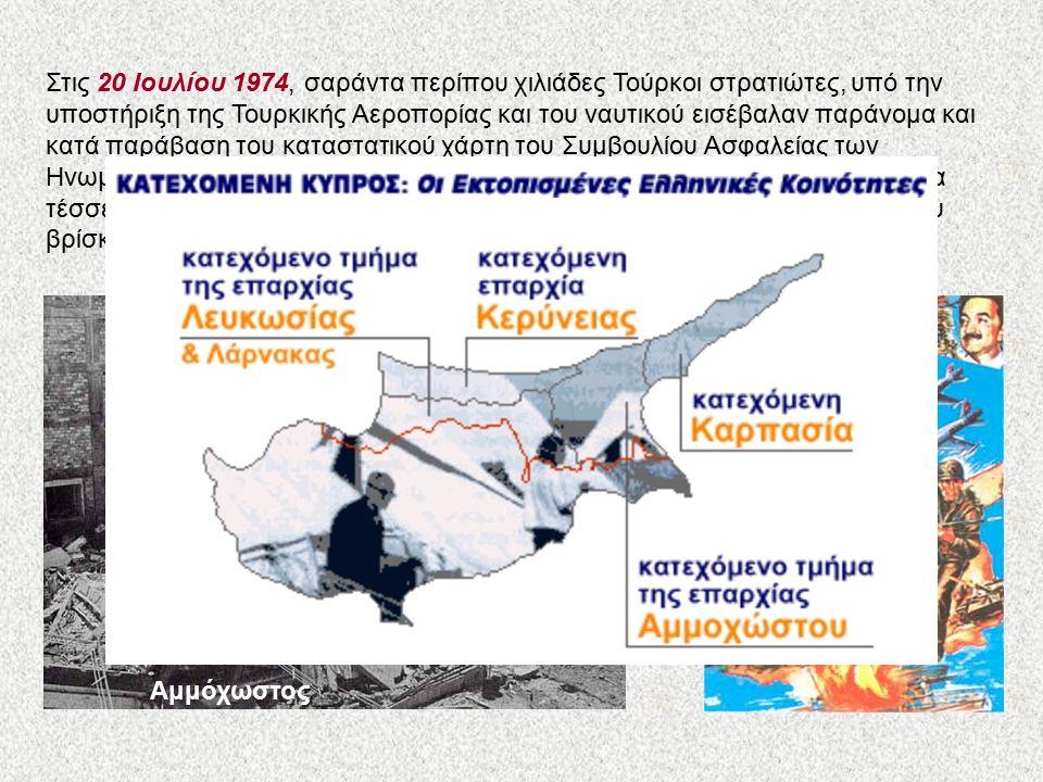 Αμμόχωστος Στις 20 Ιουλίου 1974, σαράντα περίπου χιλιάδες Τούρκοι στρατιώτες, υπό την υποστήριξη της Τουρκικής Αεροπορίας και του ναυτικού εισέβαλαν παράνομα και κατά παράβαση του καταστατικού χάρτη του Συμβουλίου Ασφαλείας των Ηνωμένων Εθνών στις βόρειες ακτές της Κυπριακής Δημοκρατίας.