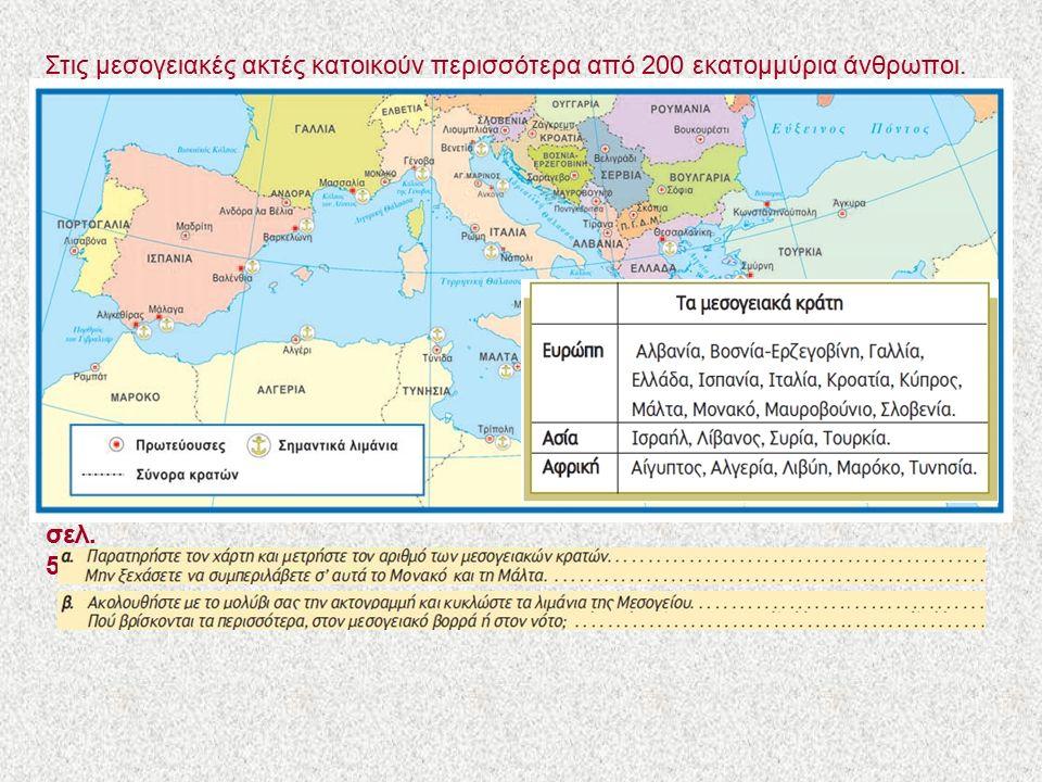 σελ. 52 Στις μεσογειακές ακτές κατοικούν περισσότερα από 200 εκατομμύρια άνθρωποι.