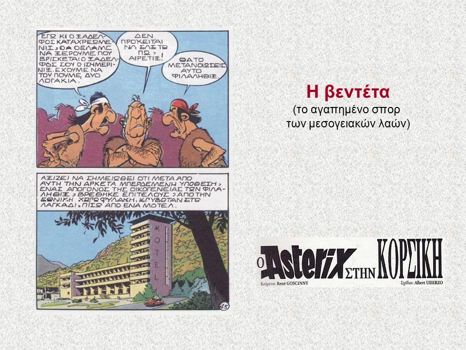 Η βεντέτα (το αγαπημένο σπορ των μεσογειακών λαών)