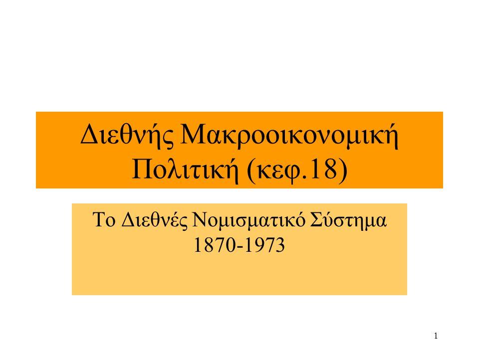 1 Διεθνής Μακροοικονομική Πολιτική (κεφ.18) Το Διεθνές Νομισματικό Σύστημα 1870-1973