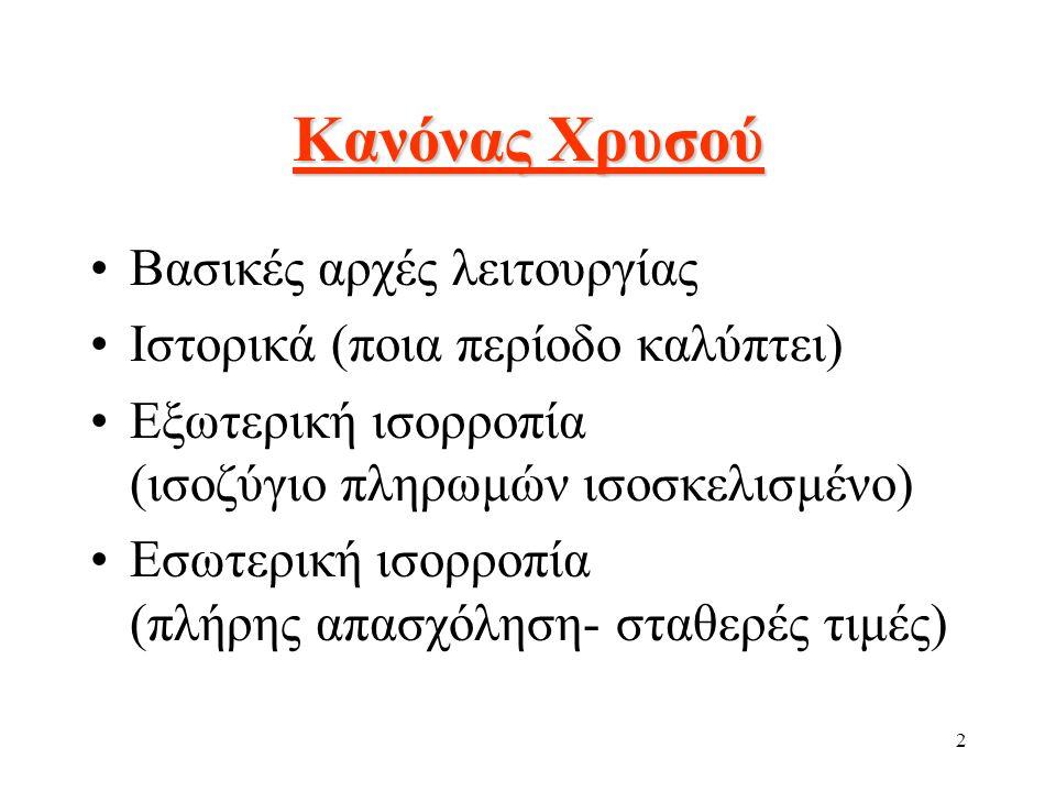 2 Κανόνας Χρυσού Βασικές αρχές λειτουργίας Ιστορικά (ποια περίοδο καλύπτει) Εξωτερική ισορροπία (ισοζύγιο πληρωμών ισοσκελισμένο) Εσωτερική ισορροπία