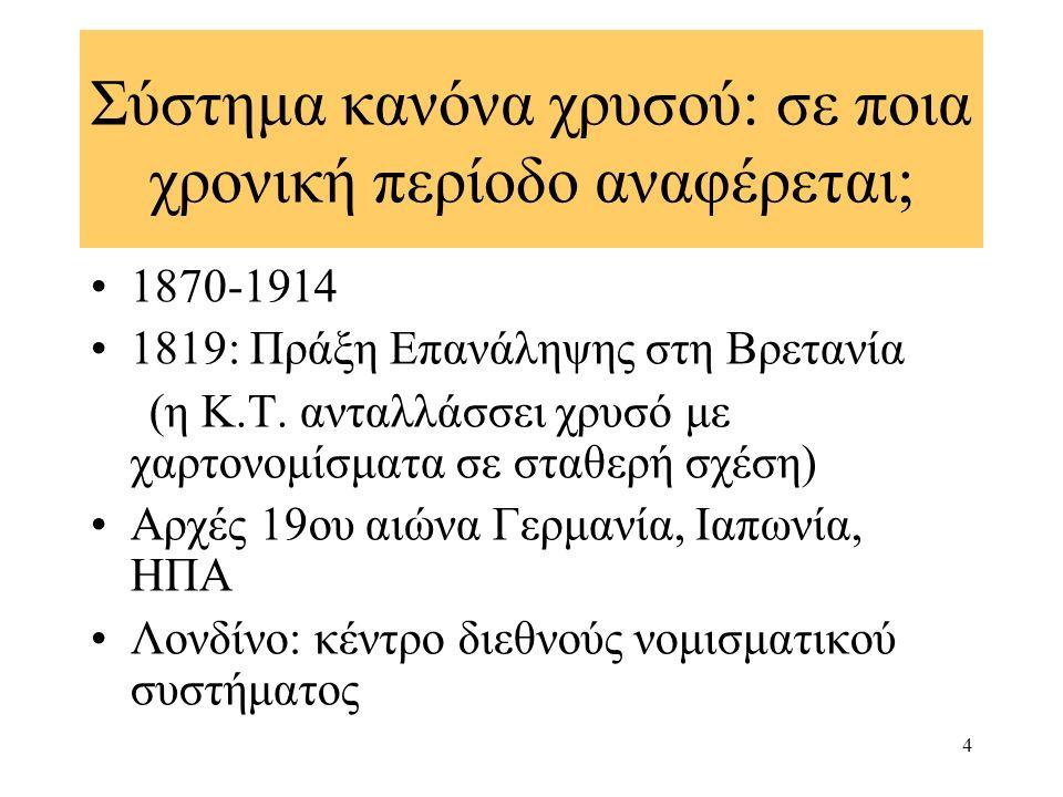 4 Σύστημα κανόνα χρυσού: σε ποια χρονική περίοδο αναφέρεται; 1870-1914 1819: Πράξη Επανάληψης στη Βρετανία (η Κ.Τ. ανταλλάσσει χρυσό με χαρτονομίσματα