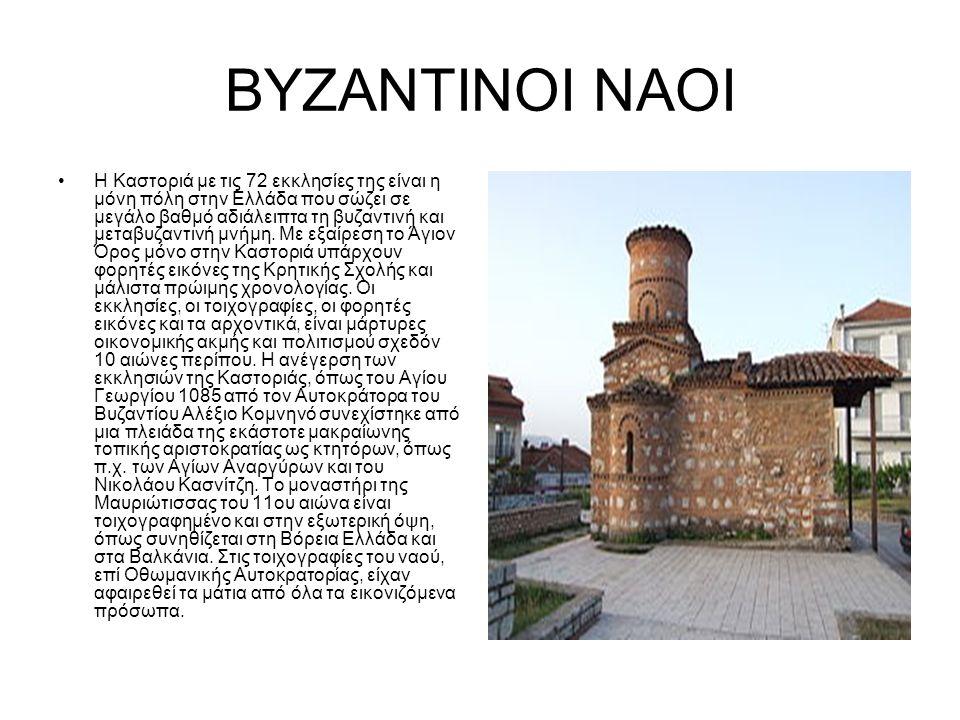 ΒΥΖΑΝΤΙΝΟΙ ΝΑΟΙ Η Καστοριά με τις 72 εκκλησίες της είναι η μόνη πόλη στην Ελλάδα που σώζει σε μεγάλο βαθμό αδιάλειπτα τη βυζαντινή και μεταβυζαντινή μνήμη.