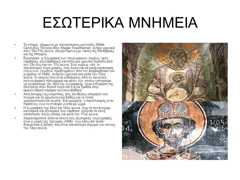 ΕΣΩΤΕΡΙΚΑ ΜΝΗΜΕΙΑ Το κτίσμα, σύμφωνα με παλαιότερους μελετητές (Millet, Ορλάνδος, Πελεκανίδης, Megan, Krautheimer) ανήκει χρονικά στον 10ο-11ο αιώνα, συγκρινόμενος με ναούς της Μεσηβρίας και της Ηπείρου.