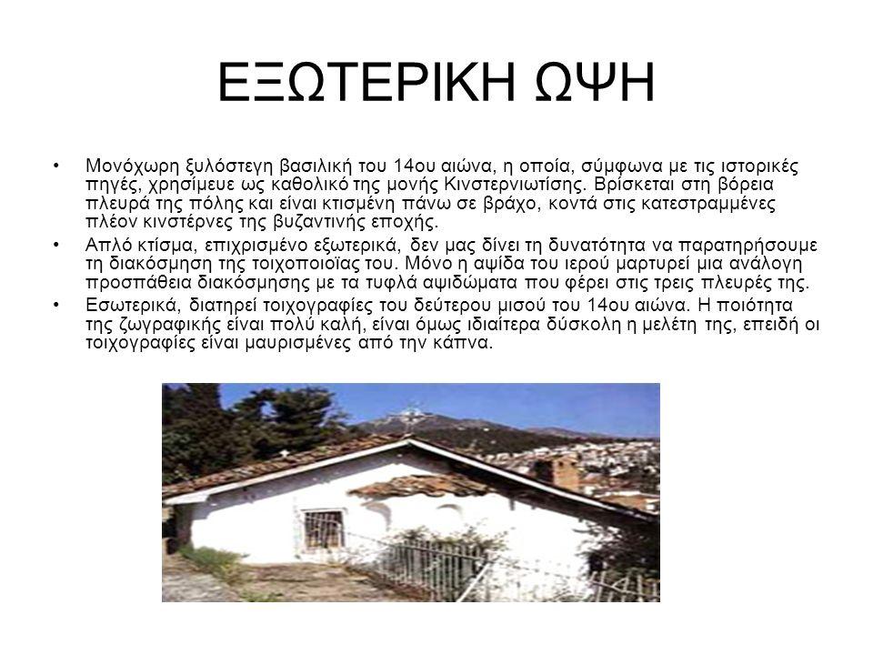 ΕΞΩΤΕΡΙΚΗ ΩΨΗ Μονόχωρη ξυλόστεγη βασιλική του 14ου αιώνα, η οποία, σύμφωνα με τις ιστορικές πηγές, χρησίμευε ως καθολικό της μονής Κινστερνιωτίσης.
