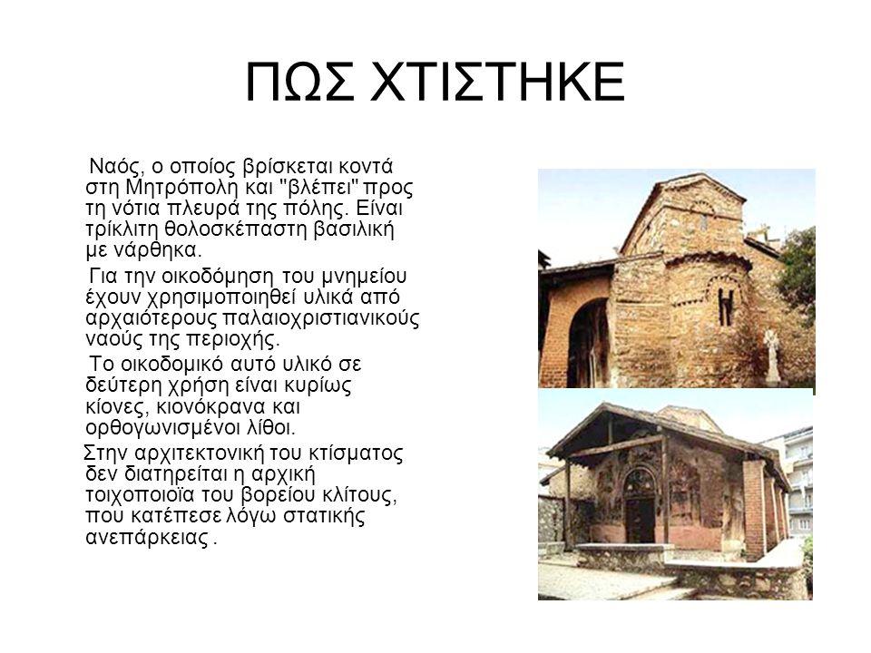 Ο μικρός αλλά και θαυμαστός ναός και οι τοιχογραφίες του Εσωτερικά, τα τοξωτά ανοίγματα αντί να στηρίζονται σε πεσσούς ή τοίχους, στηρίζονται σε κίονες.
