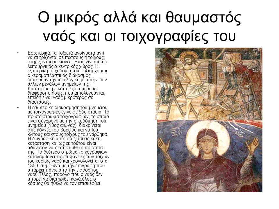 Μουσείο κέρινων ομοιωμάτων Μαυροχωρίου Καστοριάς ΔΗΜΙΟΥΡΓΗΘΗΚΕ ΑΠΟ ΤΟΝ : ΧΡΗΣΤΟ ΚΥΡΚΟΠΟΥΛΟ