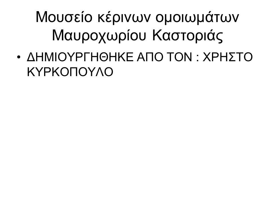 Μουσείο κέρινων ομοιωμάτων Μαυροχωρίου Καστοριάς Περνώντας το κατώφλι του πανέμορφου νεοκλασικού, το οποίο βρίσκεται στην είσοδο του Μαυροχωρίου στην Καστοριά, ο ήχος του κλαρίνου, της τρομπέτας και του νταουλιού μας συνεπαίρνουν.