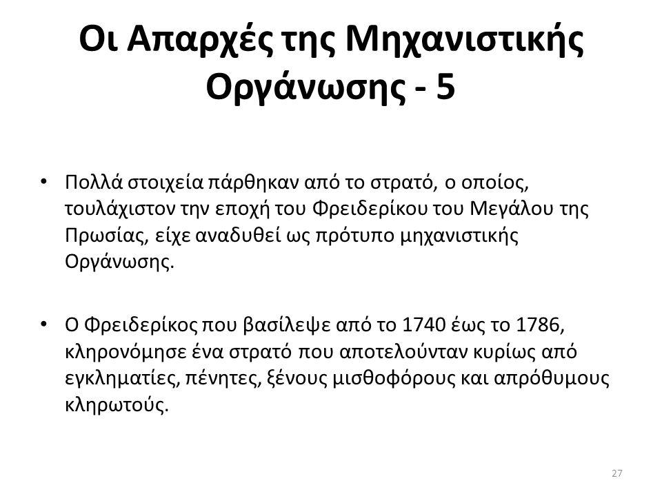 Οι Απαρχές της Μηχανιστικής Οργάνωσης - 5 Πολλά στοιχεία πάρθηκαν από το στρατό, ο οποίος, τουλάχιστον την εποχή του Φρειδερίκου του Μεγάλου της Πρωσίας, είχε αναδυθεί ως πρότυπο μηχανιστικής Οργάνωσης.