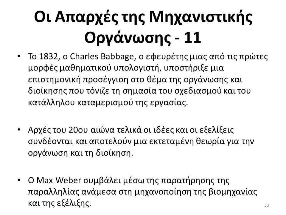 Οι Απαρχές της Μηχανιστικής Οργάνωσης - 11 Το 1832, ο Charles Babbage, ο εφευρέτης μιας από τις πρώτες μορφές μαθηματικού υπολογιστή, υποστήριξε μια ε