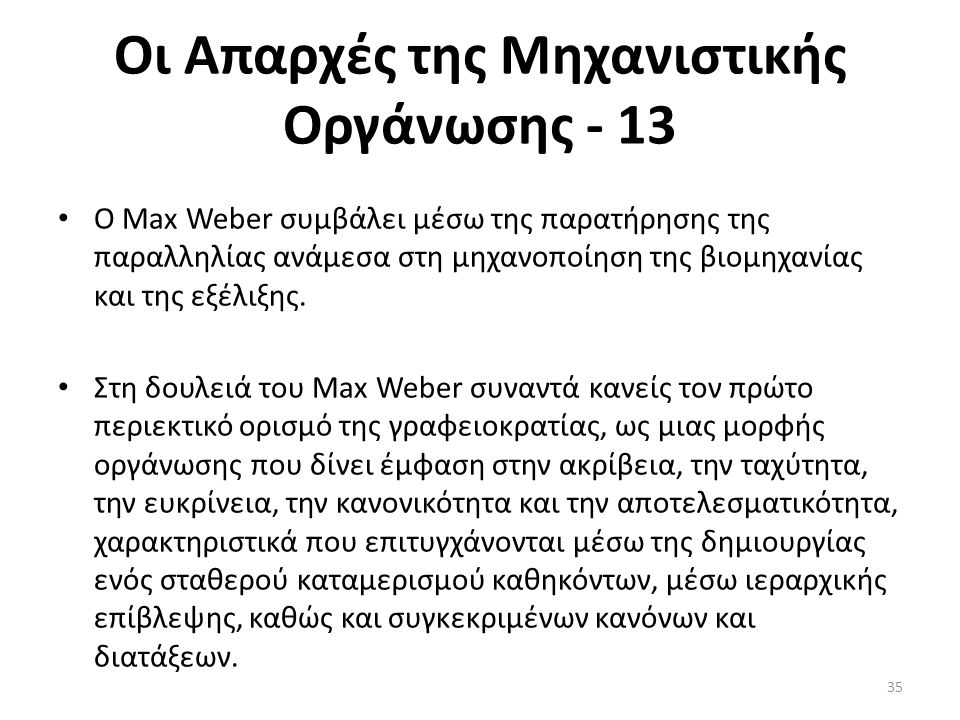 Οι Απαρχές της Μηχανιστικής Οργάνωσης - 13 Ο Max Weber συμβάλει μέσω της παρατήρησης της παραλληλίας ανάμεσα στη μηχανοποίηση της βιομηχανίας και της