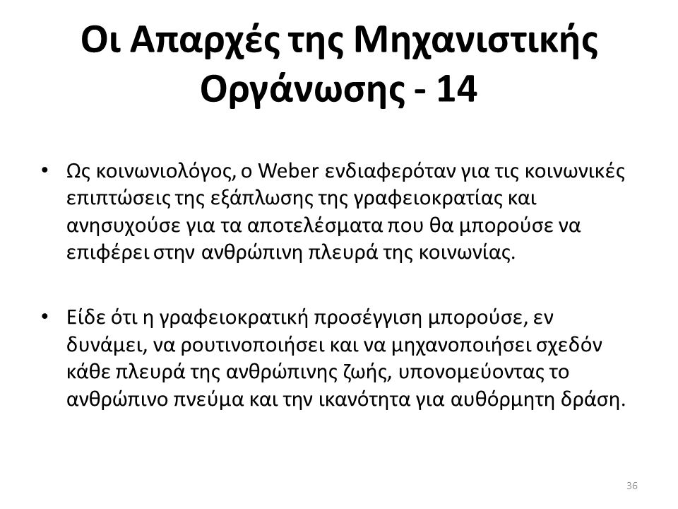Οι Απαρχές της Μηχανιστικής Οργάνωσης - 14 Ως κοινωνιολόγος, ο Weber ενδιαφερόταν για τις κοινωνικές επιπτώσεις της εξάπλωσης της γραφειοκρατίας και α