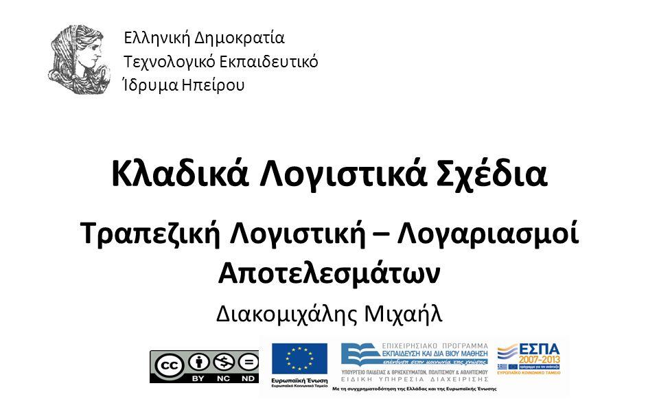 1 Κλαδικά Λογιστικά Σχέδια Τραπεζική Λογιστική – Λογαριασμοί Αποτελεσμάτων Διακομιχάλης Μιχαήλ Ελληνική Δημοκρατία Τεχνολογικό Εκπαιδευτικό Ίδρυμα Ηπείρου