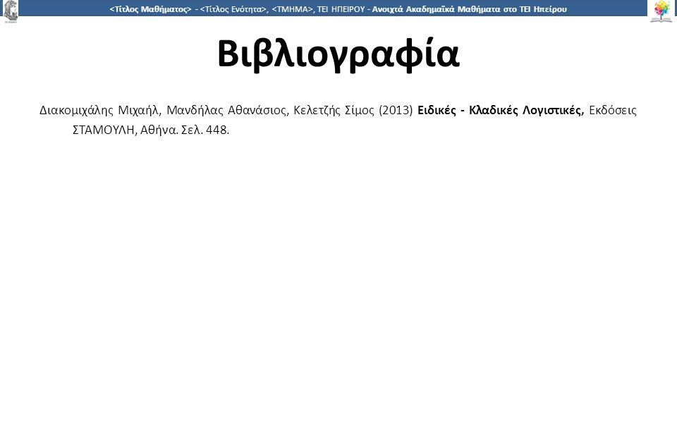 2626 -,, ΤΕΙ ΗΠΕΙΡΟΥ - Ανοιχτά Ακαδημαϊκά Μαθήματα στο ΤΕΙ Ηπείρου Βιβλιογραφία Διακομιχάλης Μιχαήλ, Μανδήλας Αθανάσιος, Κελετζής Σίμος (2013) Ειδικές