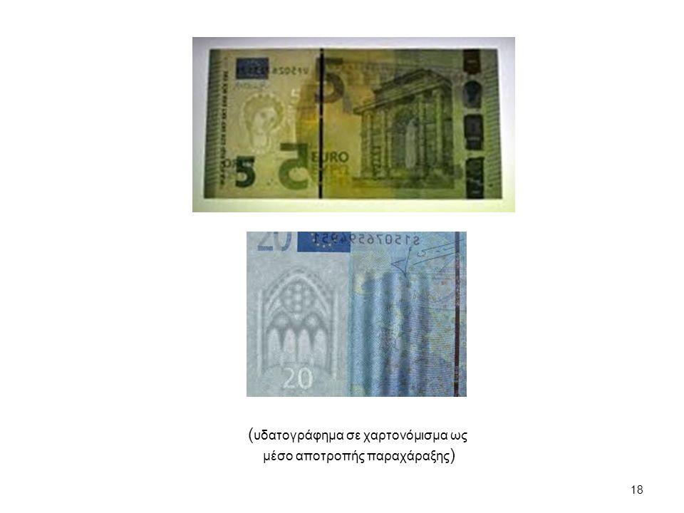 18 ( υδατογράφημα σε χαρτονόμισμα ως μέσο αποτροπής παραχάραξης )