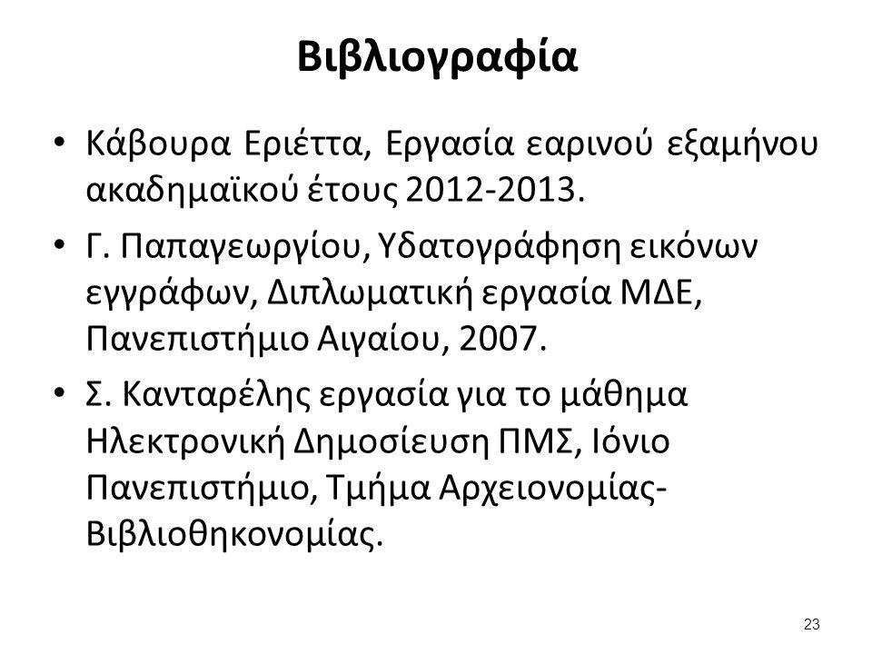Βιβλιογραφία Κάβουρα Εριέττα, Εργασία εαρινού εξαμήνου ακαδημαϊκού έτους 2012-2013.