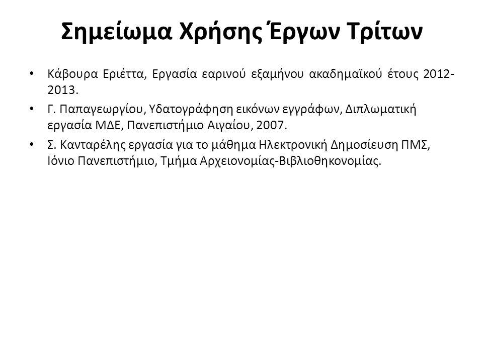 Σημείωμα Χρήσης Έργων Τρίτων Κάβουρα Εριέττα, Εργασία εαρινού εξαμήνου ακαδημαϊκού έτους 2012- 2013.
