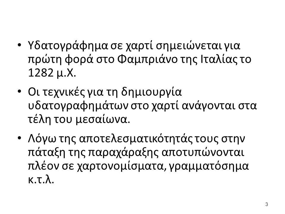Υδατογράφημα σε χαρτί σημειώνεται για πρώτη φορά στο Φαμπριάνο της Ιταλίας το 1282 μ.Χ.
