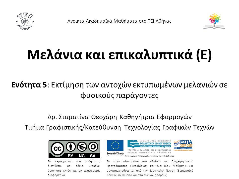 Μελάνια και επικαλυπτικά (Ε) Ενότητα 5: Εκτίμηση των αντοχών εκτυπωμένων μελανιών σε φυσικούς παράγοντες Δρ.