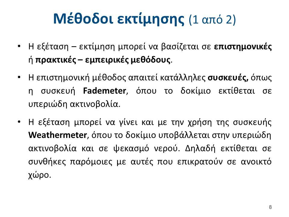 Μέθοδοι εκτίμησης (1 από 2) Η εξέταση – εκτίμηση μπορεί να βασίζεται σε επιστημονικές ή πρακτικές – εμπειρικές μεθόδους.