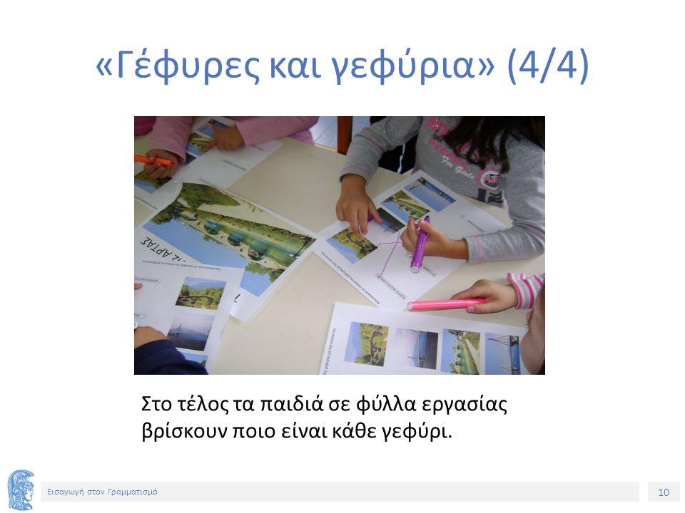 10 Εισαγωγή στον Γραμματισμό Στο τέλος τα παιδιά σε φύλλα εργασίας βρίσκουν ποιο είναι κάθε γεφύρι. «Γέφυρες και γεφύρια» (4/4)
