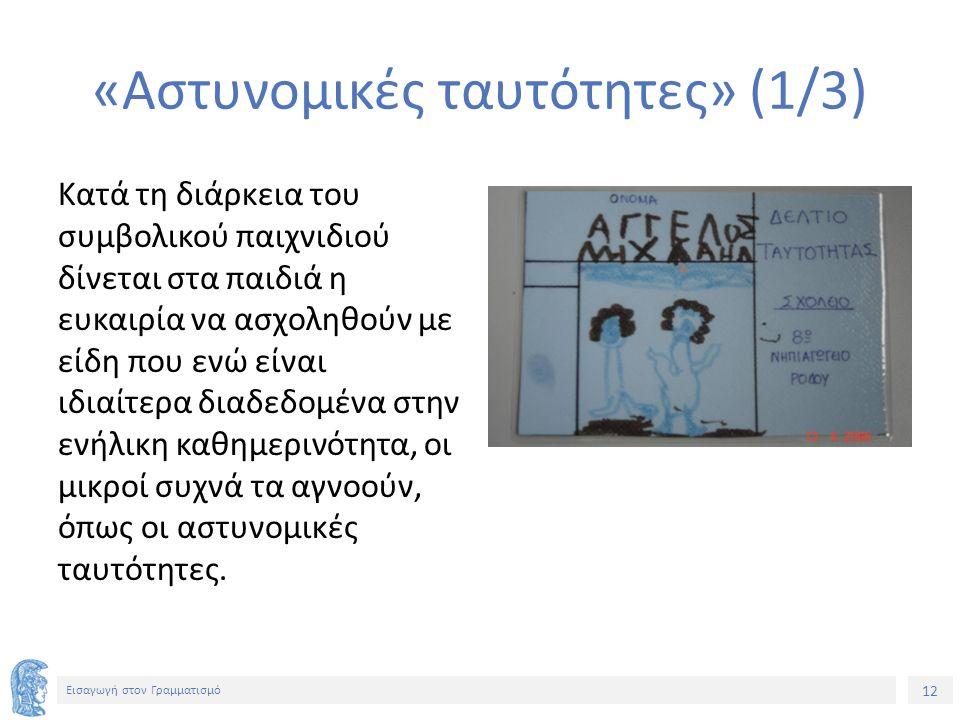 12 Εισαγωγή στον Γραμματισμό «Αστυνομικές ταυτότητες» (1/3) Κατά τη διάρκεια του συμβολικού παιχνιδιού δίνεται στα παιδιά η ευκαιρία να ασχοληθούν με