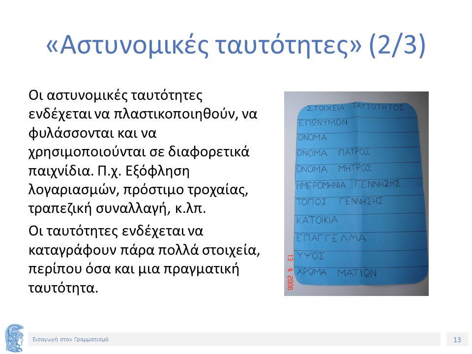 13 Εισαγωγή στον Γραμματισμό «Αστυνομικές ταυτότητες» (2/3) Οι αστυνομικές ταυτότητες ενδέχεται να πλαστικοποιηθούν, να φυλάσσονται και να χρησιμοποιο