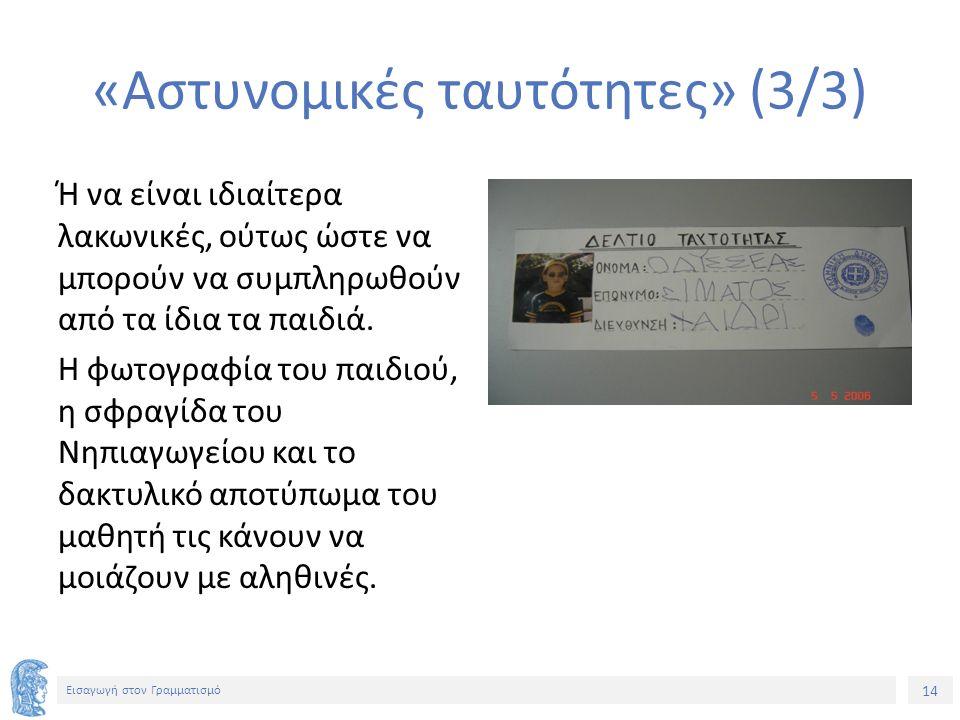14 Εισαγωγή στον Γραμματισμό «Αστυνομικές ταυτότητες» (3/3) Ή να είναι ιδιαίτερα λακωνικές, ούτως ώστε να μπορούν να συμπληρωθούν από τα ίδια τα παιδι
