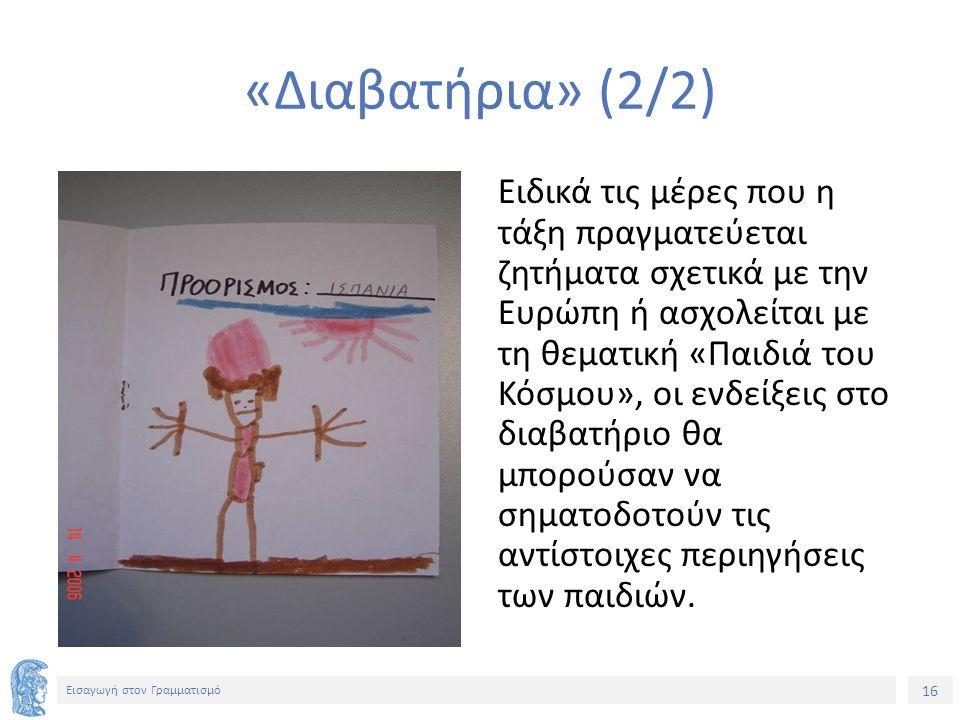 16 Εισαγωγή στον Γραμματισμό «Διαβατήρια» (2/2) Ειδικά τις μέρες που η τάξη πραγματεύεται ζητήματα σχετικά με την Ευρώπη ή ασχολείται με τη θεματική «