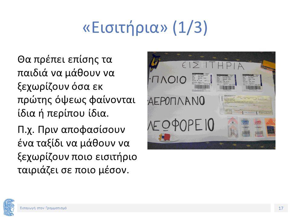 17 Εισαγωγή στον Γραμματισμό «Εισιτήρια» (1/3) Θα πρέπει επίσης τα παιδιά να μάθουν να ξεχωρίζουν όσα εκ πρώτης όψεως φαίνονται ίδια ή περίπου ίδια. Π