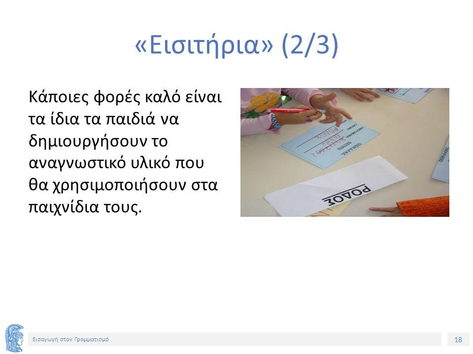 18 Εισαγωγή στον Γραμματισμό «Εισιτήρια» (2/3) Κάποιες φορές καλό είναι τα ίδια τα παιδιά να δημιουργήσουν το αναγνωστικό υλικό που θα χρησιμοποιήσουν
